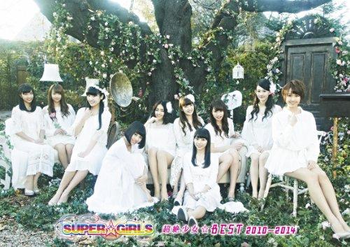 超絶少女☆BEST 2010~2014 (ALBUM+Blu-ray Disc) (初回生産限定盤)