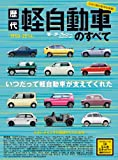 ニューモデル速報 歴代シリーズ 歴代軽自動車のすべて