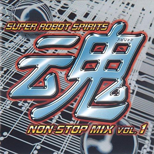 スーパーロボット魂 ノンストップ・ミックス Vol. 1