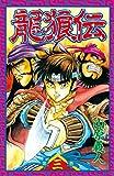 龍狼伝(3) (月刊少年マガジンコミックス)