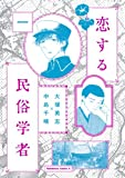 恋する民俗学者(1)<恋する民俗学者> (角川コミックス・エース)