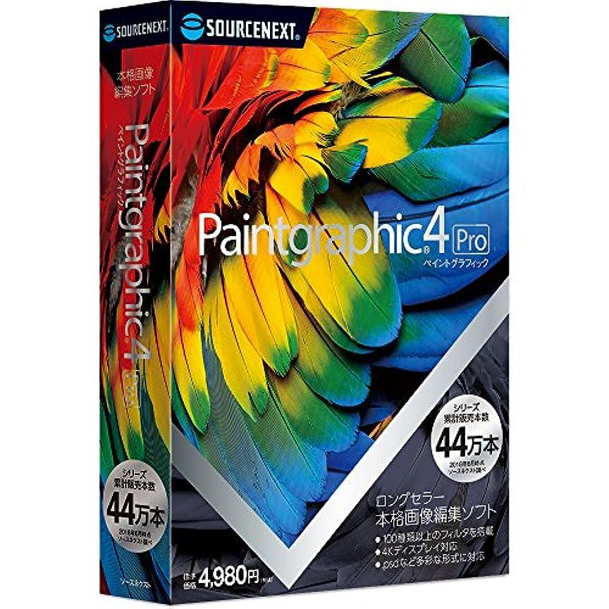 取る怒る脆いPaintgraphic 4 Pro(最新)|Win対応
