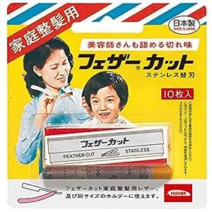 フェザー 家庭整髪用カット 替刃 10枚入