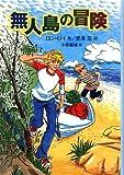 無人島の冒険