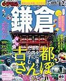 まっぷる鎌倉'12 (まっぷる国内版)