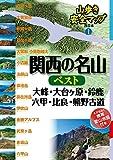 山歩き安全マップ関西の名山ベスト 大峰・大台ヶ原・鈴鹿・六甲・比良・熊野古道