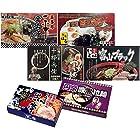 【さらに30%OFF!】全国人気ラーメン店 バラエティセットC (乾麺2食×6種類) 960gが激安特価!