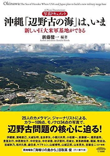 写真ドキュメント 沖縄「辺野古の海」は、いま: 新しい巨大米軍基地ができる