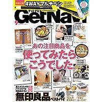 GetNavi 2017年9月号 [雑誌]