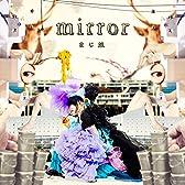 mirror(限定盤)(DVD付)