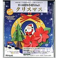 京都わがみ小路 リース飾り手作りセット クリスマス