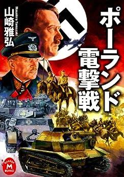 [山崎雅弘]のポーランド電撃戦 (学研M文庫)