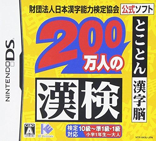 200万人の漢検DS 日本漢字能力検定協会公式ソフトとことん漢字脳 ([電子ブック])