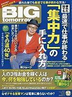 BIG tomorrow(ビッグトゥモロー) 2017年 12 月号 [雑誌]