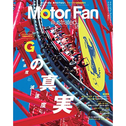 Motor Fan illustrated Vol.128