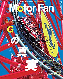 [三栄書房]のMotor Fan illustrated Vol.128