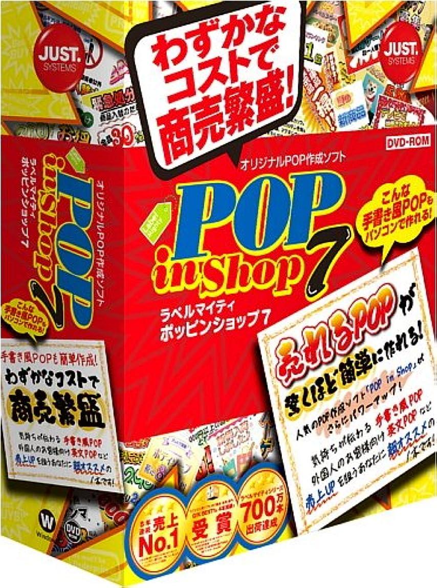 抽選生言い換えるとラベルマイティ POP in Shop7 通常版