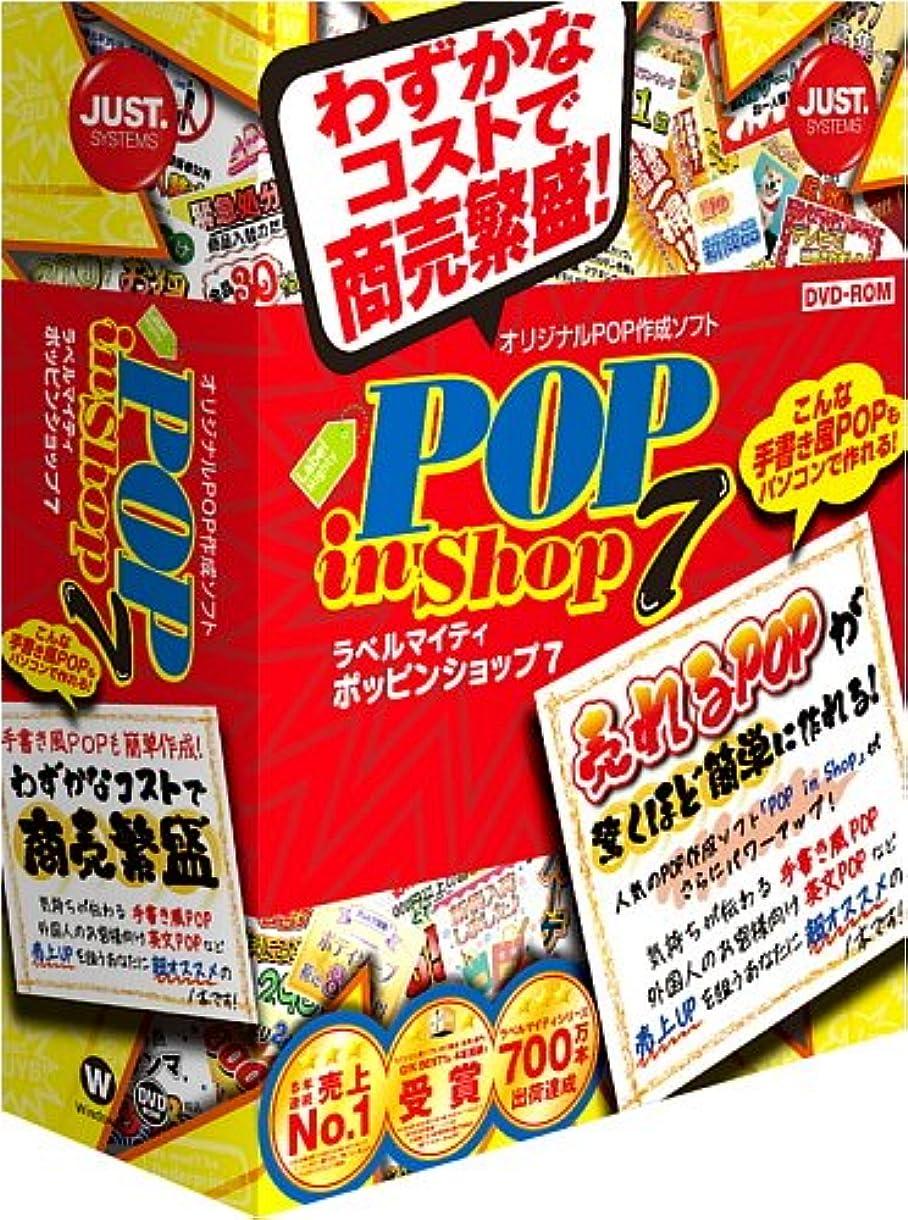 失礼な形状心理的ラベルマイティ POP in Shop7 通常版