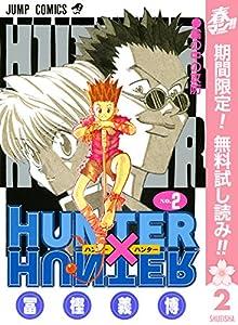 HUNTER×HUNTER モノクロ版【期間限定無料】 2 (ジャンプコミックスDIGITAL)