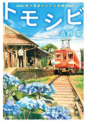 トモシビ-銚子電鉄の小さな奇蹟- (TO文庫)