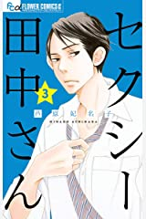 セクシー田中さん(3) (フラワーコミックスα) Kindle版