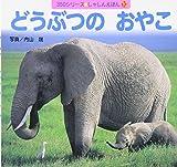 どうぶつのおやこ (350シリーズ―しゃしんえほん)