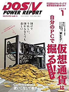 DOS/V POWER REPORT (ドスブイパワーレポート)  2018年1月号[雑誌]