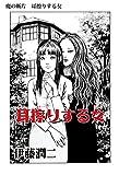 魔の断片 耳擦りする女 (Nemuki+コミックス)