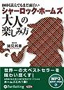 [オーディオブックCD] シャーロック・ホームズ大人の楽しみ方 [MP3データCD版] (<CD>)