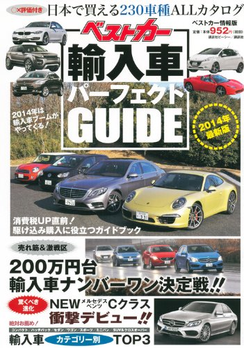 ベストカー輸入車パーフェクトGUIDE 2014年最新版 (ベストカー情報版)