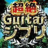 超絶ギタージブリ