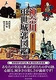 神奈川中世城郭図鑑 (図説 日本の城郭シリーズ 1)