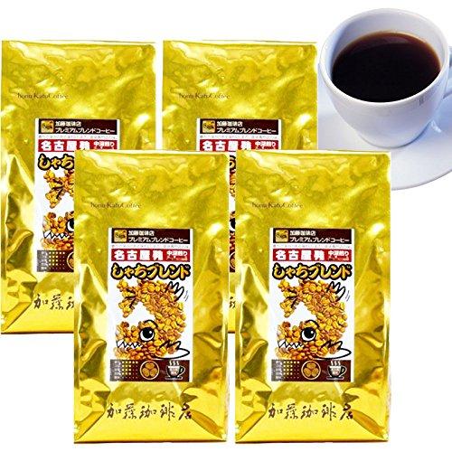 honu加藤珈琲店 コーヒー豆 2kg しゃちブレンド プレミアムブレンド B00WLDXD6M 1枚目