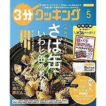 【日本テレビ】3分クッキング 2019年5月号 [雑誌]