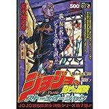 ジョジョの奇妙な冒険 Part6(第6部) ストーンオーシャン (7) 狙われた女 (SHUEISHA JUMP REMIX)