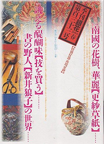 季刊 銀花 2003年春号 133号 更紗草紙 新井狼子の世界