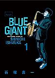BLUE GIANT(1) (ビッグコミックス)