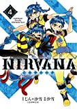 NIRVANA-ニルヴァーナ-(4) (全力コミック)