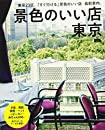 景色のいい店 東京 (エルマガMOOK)