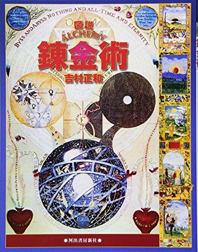図説 錬金術 (ふくろうの本/世界の文化)の詳細を見る