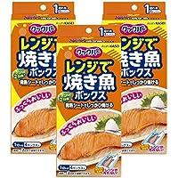 【まとめ買い】クックパー レンジで焼き魚ボックス 1切れ用(4個入)×3個パック