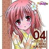 「ロウきゅーぶ!SS」Character Songs 04 香椎愛莉(日高里菜)