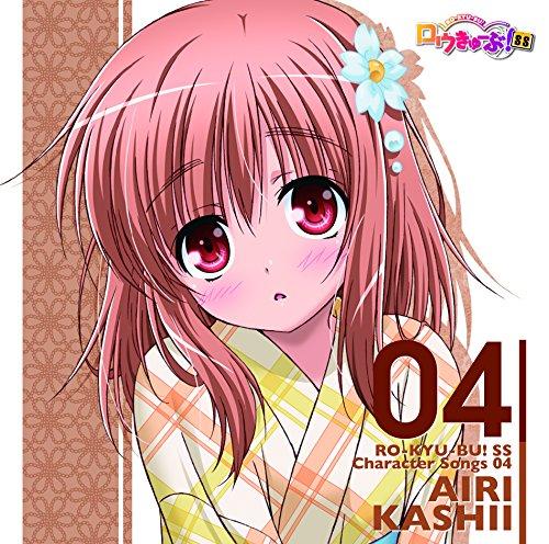 「ロウきゅーぶ!SS」Character Songs 04 ...