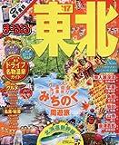 まっぷる 東北 '17 (まっぷるマガジン) -