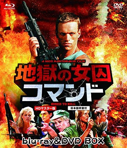 地獄の女囚コマンド HDマスター版 blu-ray&DVD BOX