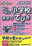 近畿圏・愛知県 国立・私立小学校進学のてびき〈平成30年度版〉