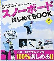 スノーボードはじめてBOOK (SPORTS LEVEL UP BOOK)