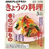 NHKテキストきょうの料理 2015年 03 月号 [雑誌]