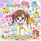 TVアニメ『かみさまみならい ヒミツのここたま』オリジナルサウンドトラック 1