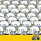 やわらか戦車 -Reworks- [Remixes included] / ラレコ/サエキけんぞう/ニポポ(fromトンガリキッズ)、 (CD - 2007)